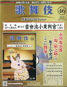 隔週刊 歌舞伎特選DVDコレクション 2021年 6/2号 雑誌 /アシェット・コレクションズ・ジャパン