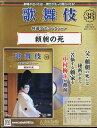 隔週刊 歌舞伎特選DVDコレクション 2021年 2/10号 雑誌 /アシェット・コレクションズ・ジャパン