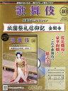 隔週刊 歌舞伎特選DVDコレクション 2021年 3/10号 雑誌 /アシェット・コレクションズ・ジャパン