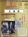 隔週刊 歌舞伎特選DVDコレクション 2021年 7/14号 雑誌 /アシェット・コレクションズ・ジャパン