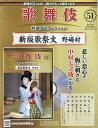 隔週刊 歌舞伎特選DVDコレクション 2021年 8/11号 雑誌 /アシェット・コレクションズ・ジャパン