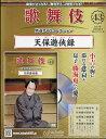 隔週刊 歌舞伎特選DVDコレクション 2021年 4/21号 雑誌 /アシェット・コレクションズ・ジャパン