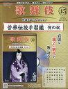 隔週刊 歌舞伎特選DVDコレクション 2021年 5/19号 雑誌 /アシェット・コレクションズ・ジャパン