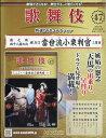 隔週刊 歌舞伎特選DVDコレクション 2021年 6/16号 雑誌 /アシェット・コレクションズ・ジャパン