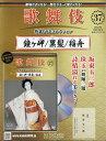 隔週刊 歌舞伎特選DVDコレクション 2021年 1/27号 雑誌 /アシェット・コレクションズ・ジャパン