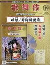 隔週刊 歌舞伎特選DVDコレクション 2021年 2/24号 雑誌 /アシェット・コレクションズ・ジャパン