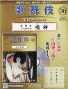 隔週刊 歌舞伎特選DVDコレクション 2021年 7/28号 雑誌 /アシェット・コレクションズ・ジャパン