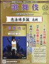隔週刊 歌舞伎特選DVDコレクション 2021年 8/25号 雑誌 /アシェット・コレクションズ・ジャパン
