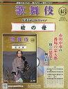 隔週刊 歌舞伎特選DVDコレクション 2021年 6/30号 雑誌 /アシェット・コレクションズ・ジャパン