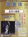 隔週刊 歌舞伎特選DVDコレクション 2021年 9/22号 雑誌 /アシェット・コレクションズ・ジャパン