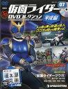 隔週刊 仮面ライダー平成版 2021年 10/5号 雑誌 /デアゴスティーニ・ジャパン