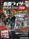 隔週刊 仮面ライダー平成版 2021年 9/21号 雑誌 /デアゴスティーニ・ジャパン