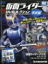 隔週刊 仮面ライダー平成版 2021年 7/27号 雑誌 /デアゴスティーニ・ジャパン