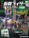 隔週刊 仮面ライダー平成版 2021年 8/24号 雑誌 /デアゴスティーニ・ジャパン