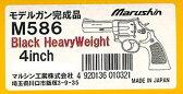 モデルガン完成品 M586・4インチ・ブラックHW マルシン工業