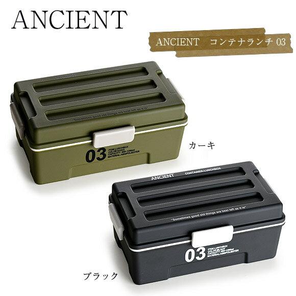 正和 お弁当箱 ANCIENT 03 コンテナランチ ブラックの写真