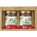 山田養蜂場 北海道産蜂蜜2本セット 120gX2