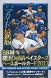 BBM 横浜DeNAベイスターズ ベースボールカード 2017 BOX
