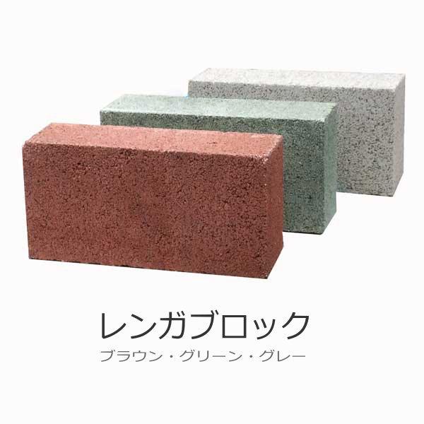レンガブロック グレーコンクリート花壇基礎用ブロックの写真