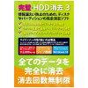 FRONTLINE/フロントライン 完璧・HDD消去3 FL8201