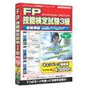 プレミア3.0 FP技能検定試験3級  :メディアファイブ