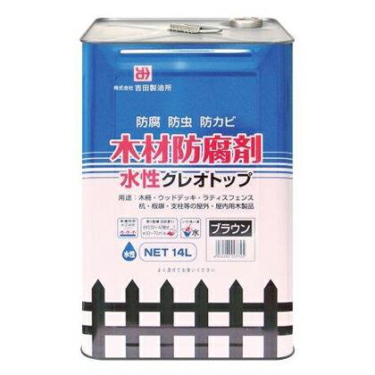 吉田製油所 水性クレオトップ 木材防腐材 クリア