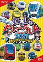 ビコム キッズシリーズ れっしゃだいこうしん2021 キッズバージョン/DVD/ DW-3765