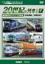 ビコム鉄道アーカイブシリーズ よみがえる20世紀の列車たち1 JR篇I 奥井宗夫8ミリビデオ作品集/DVD/DR-3901画像