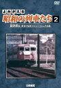 アーカイブシリーズ よみがえる昭和の列車たち 国鉄篇II ~長谷川弘和 8ミリフィルム作品集~/DVD/ ビコム DR-4212