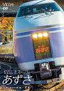 E351系スーパーあずさ 新宿~松本 DVD版(仮)/DVD/DW-4428画像