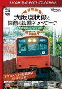 ビコムベストセレクション 大阪環状線と関西の鉄道ネットワーク 大都市圏輸送の担い手たち ドキュメント&前面展望 2011年の記録/DVD/ ビコム DL-4486