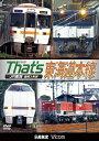 ビコム 鉄道車両シリーズ ザッツ東海道本線 JR東海 豊橋-米原/DVD/ DW-4864