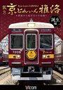 ビコム 鉄道車両シリーズ 阪急 京とれいん 雅洛 誕生編 製造から運行までの記録/DVD/ DW-4865