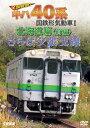 鉄道車両シリーズ さらば夕張支線 全国縦断!キハ40系と国鉄形気動車I 北海道篇/DVD/ ビコム DW-4866