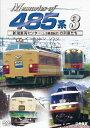 鉄道車両シリーズ Memories of 485系 3 新潟車両センター(上沼垂運転区)の列車たち/DVD/ ビコム DR-4879