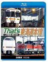 ビコム 鉄道車両BDシリーズ ザッツ東海道本線 JR東海 豊橋-米原/Blu-ray Disc/ VB-6223