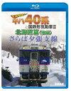 鉄道車両BDシリーズ さらば夕張支線 全国縦断!キハ40系と国鉄形気動車II 北海道篇 後編/Blu-ray Disc/ ビコム VB-6226