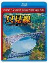 ビコムベストセレクションBDシリーズ 只見線 2009年晩秋 会津若松~小出/Blu-ray Disc/ ビコム BL-6329