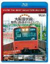ビコムベストセレクションBDシリーズ 大阪環状線と関西の鉄道ネットワーク 大都市圏輸送の担い手たち ドキュメント&前面展望 2011年の記録/Blu-ray Disc/ ビコム BL-6330