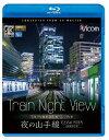 ビコム ブルーレイ展望 4K撮影作品 Train Night View E235系 夜の山手線 内回り/Blu-ray Disc/ VB-6771