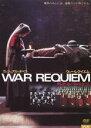 WAR REQUIEM/DVD/ULD-165画像