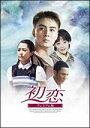 初恋 プレミアム版 DVD-BOX I/DVD/MX-249S画像