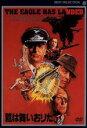 鷲は舞いおりた/DVD/TBD-1023