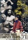 アントニオ猪木全集7 ライバルとの死闘 其ノ壱/DVD/TBD-5024