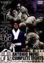 アントニオ猪木全集8 ライバルとの死闘 其ノ弐/DVD/TBD-5025