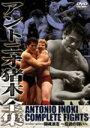 アントニオ猪木全集9 闘魂浪漫~伝説の戦い~/DVD/TBD-5026