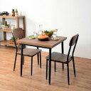 ダイニングテーブル 食卓テーブル 2人 2人掛け 椅子 ダイニング 萩原