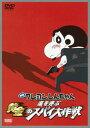 映画 クレヨンしんちゃん 嵐を呼ぶ黄金のスパイ大作戦/DVD/BCBA-4224画像