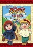 EMOTION the Best 魔法陣グルグル DVD-BOX 1/DVD/BCBA-4327