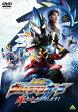 劇場版ウルトラマンオーブ 絆の力、おかりします!/DVD/BCBS-4833
